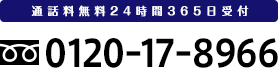 【通話料無料24時間365日受付】FD.0120-17-8966
